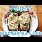 Форшмак из селёдки классический рецепт приготовления. Вкусная и легкая закуска