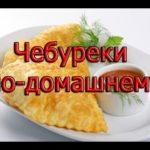 Рецепт чебуреков с мясом в домашних условиях пошаговый рецепт с фото Три рецепта как приготовить чебуреки дома своими руками