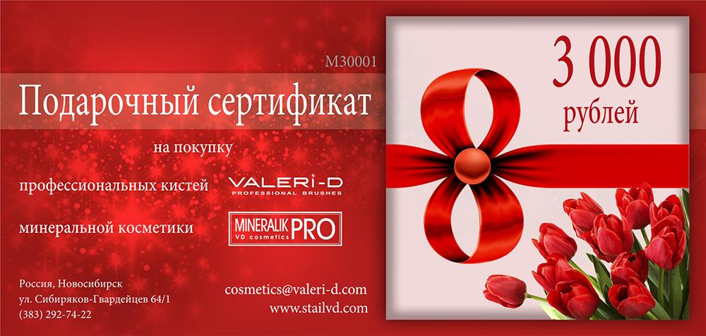 Купить подарочный сертификат на косметику