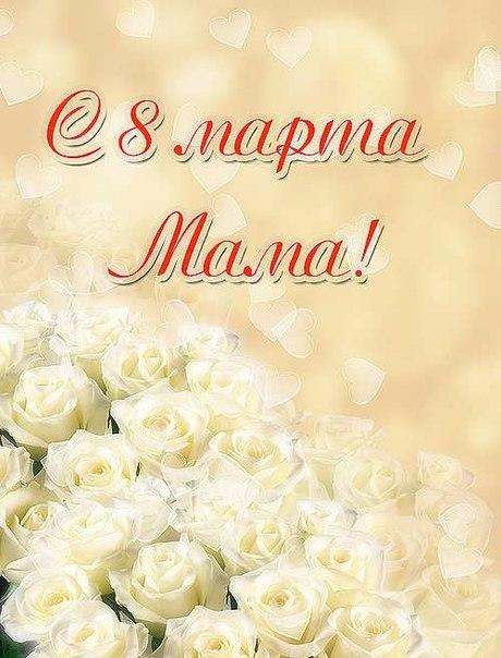 Поздравления с 8 марта красивые открытки маме, сделать открытки
