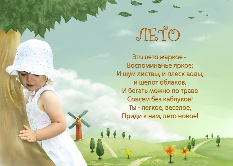 Стихи про лето в картинках для детей
