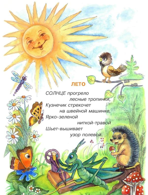 Про лето стихи и картинки