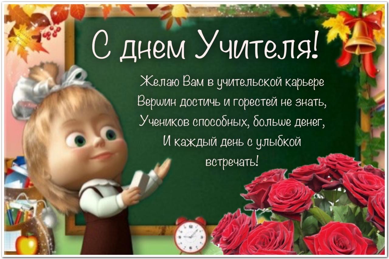 Поздравления в прозе с праздником учителя фото 490
