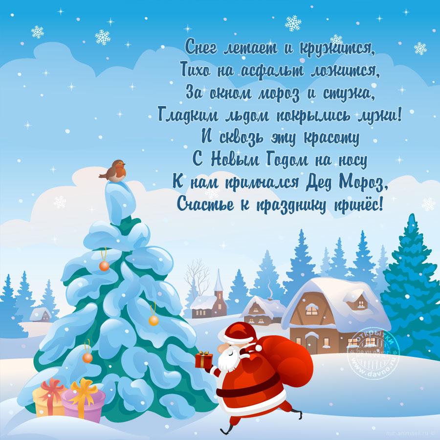 Новогоднее поздравление в стихах детям фото 732