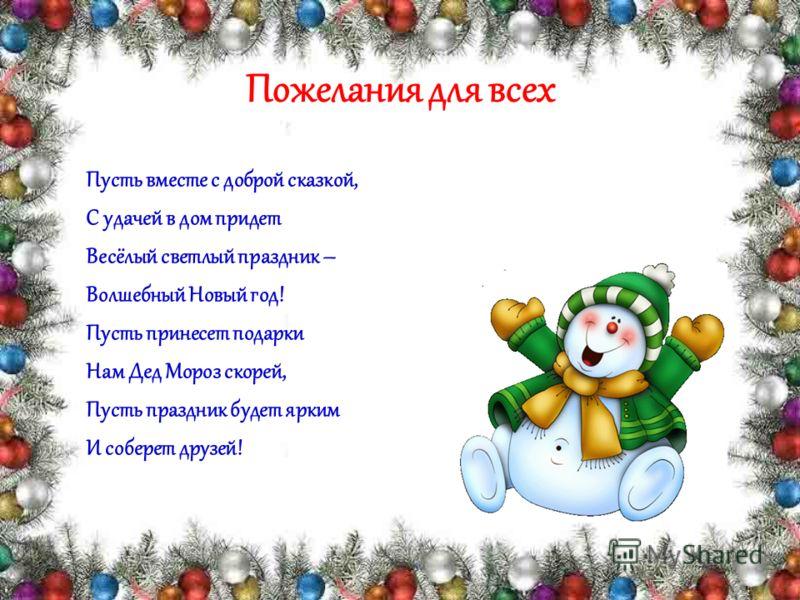Стихи красивые на новый год для детей